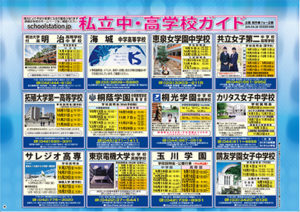 JR南武線私立中高ガイド2020