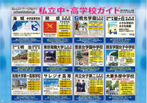 JR中央線私立中高ガイド2020