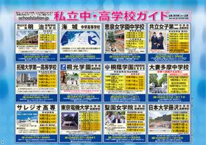 JR横浜線私立中高ガイド2020
