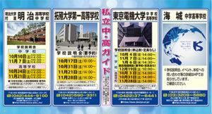 京王線私立中高ガイド2020