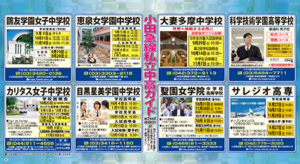 小田急線私立中高ガイド2020-L 9-10