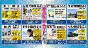 小田急線私立中高ガイド2020-R 9-10