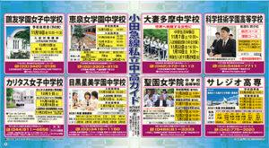 小田急線私立中高ガイド2020 L 11-12