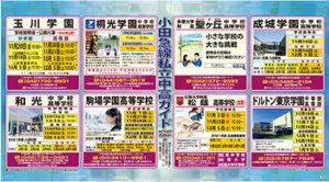 小田急線私立中高ガイド2020 R 11-12