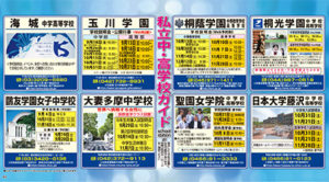 横浜市営地下鉄私立中高ガイド2020